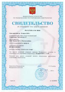 Свидетельство об утверждении типа средств измерений - Осадкомеры Третьякова 0-1 до 19 марта 2020 года
