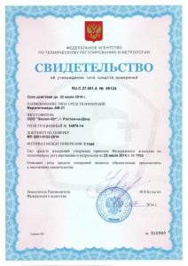Свидетельство об утверждении типа средств измерений - Мерзломеры АМ-21 до 22 июля 2019 года